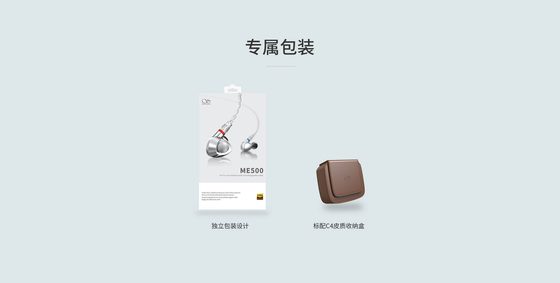 ME500白金版详情---官网_06.jpg
